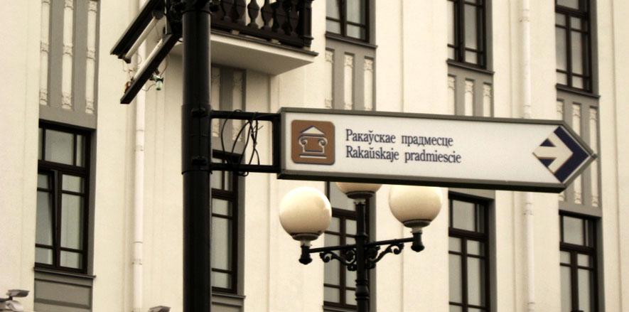 Belarusian_Latin_Alphabet_in_Minsk