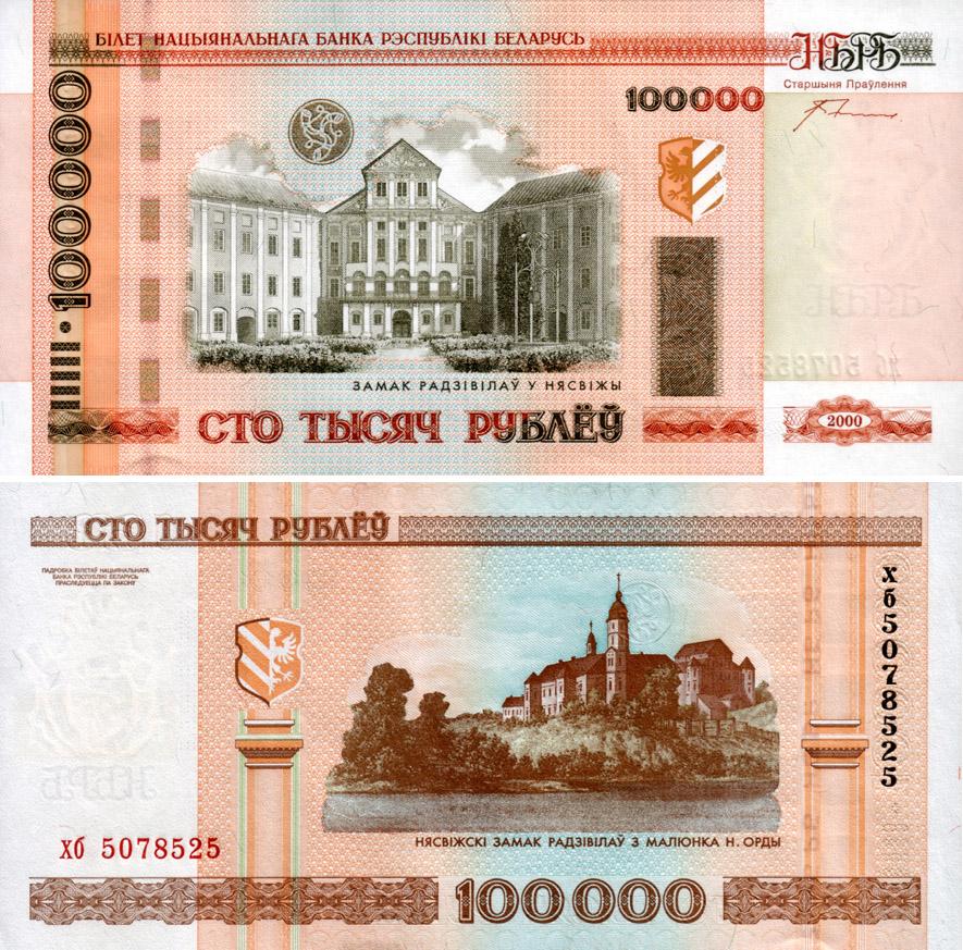 100000-rubles-Belarus-2000-f