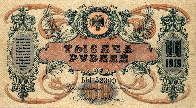Донские_деньги_-_1000_рублей._Аверс_1919._Ростов
