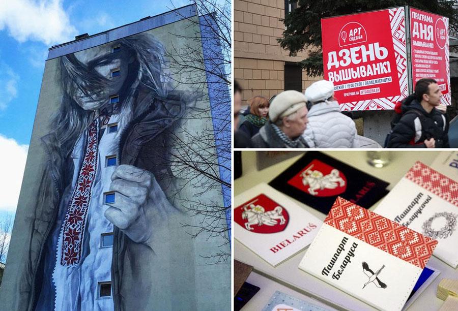graffiti_vyshivanka_minsk