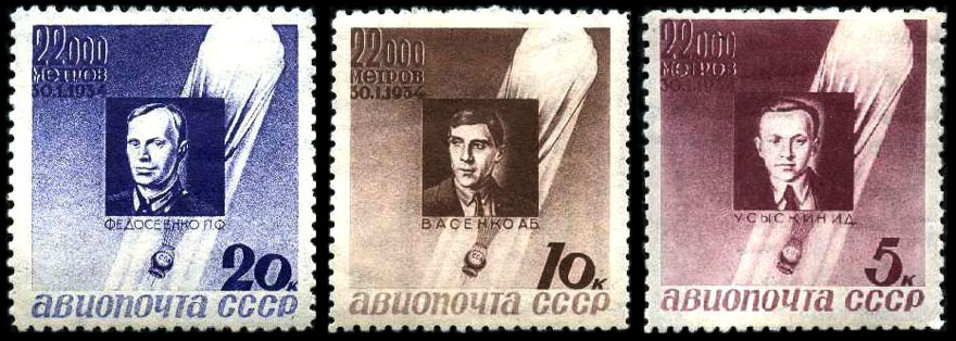 1934_Osoaviakhim-1_memorial_stamps