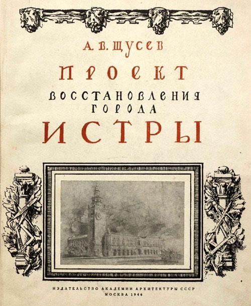 shchusev-proekt-vosstanovleniia-goroda-istry-1946jpg_Page5