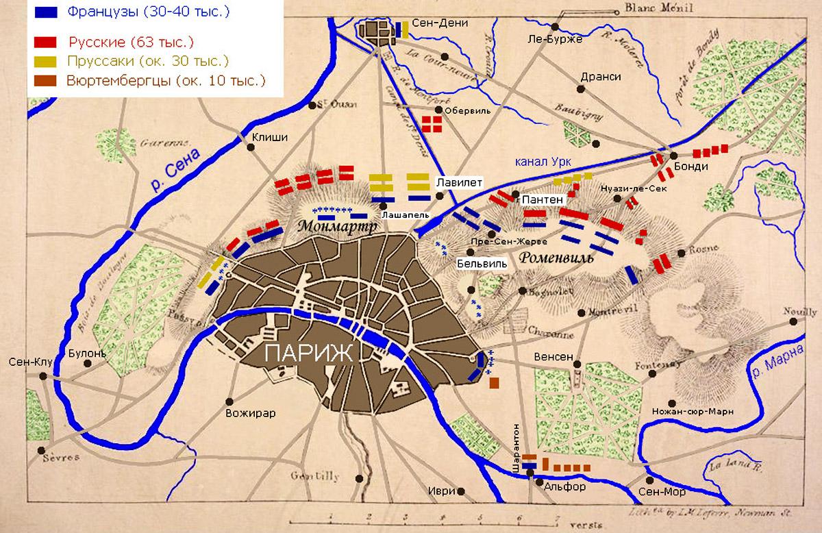 Battle_of_Paris_1814_map_Rus.jpg
