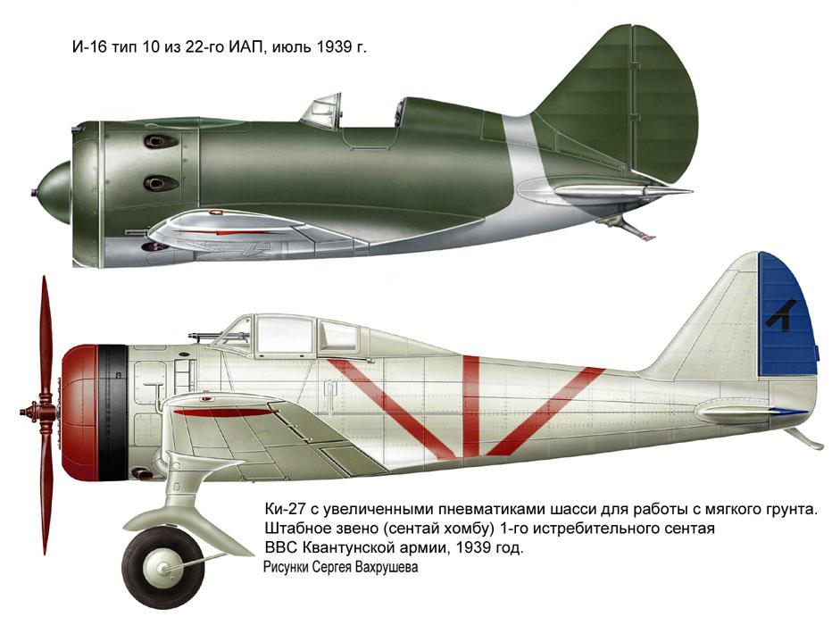 Ki-27-I-16