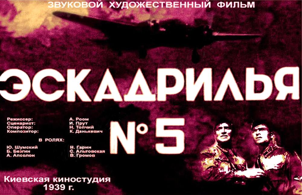 Мы сталинские соколы, летим как ураган