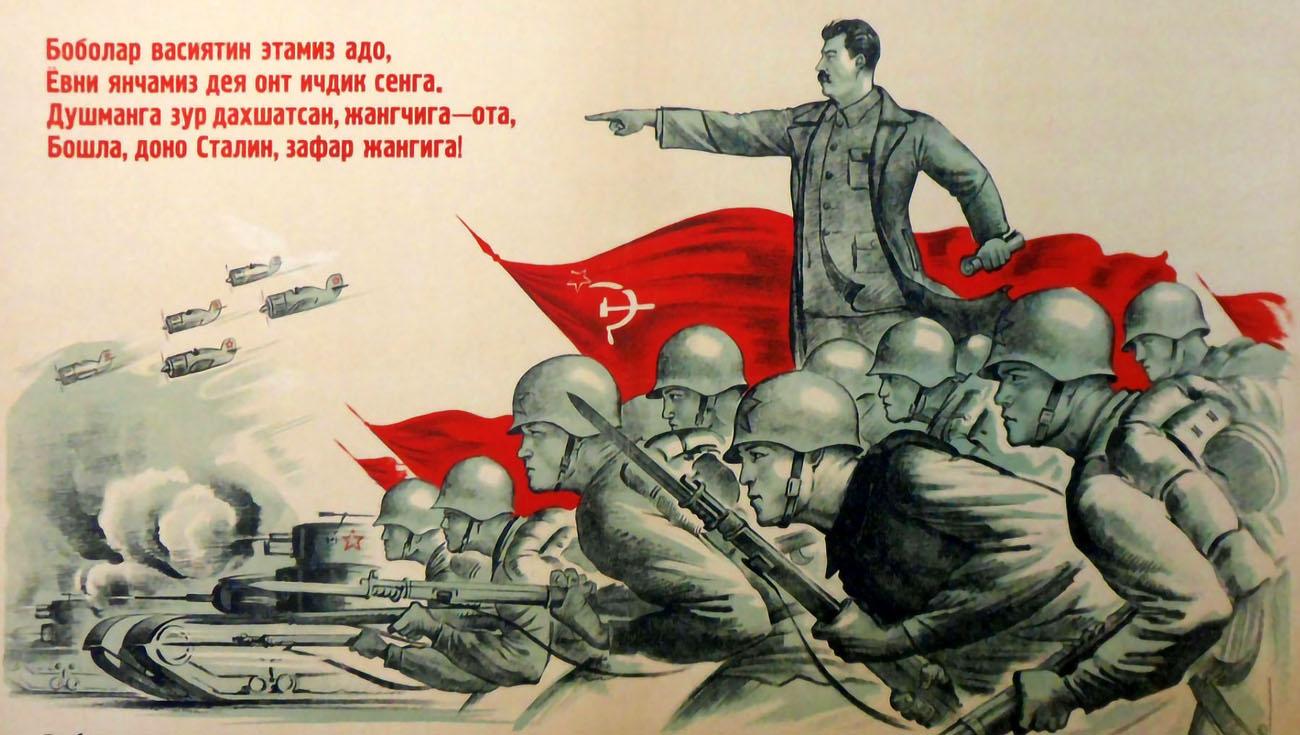 Когда нас в бой пошлет товарищ Сталин...
