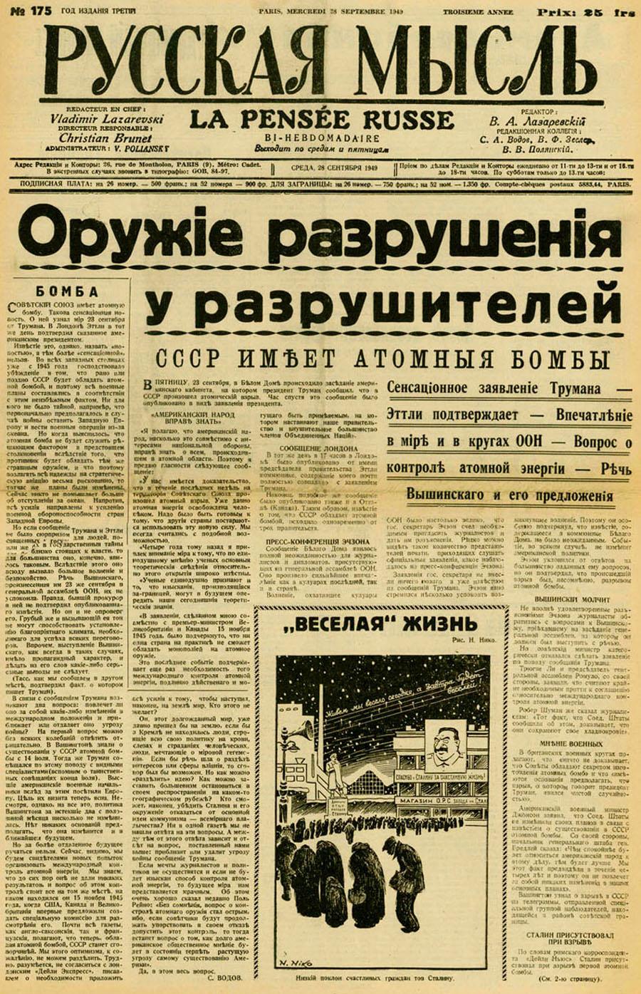 atomny-proekt-gazeta-amerika-86