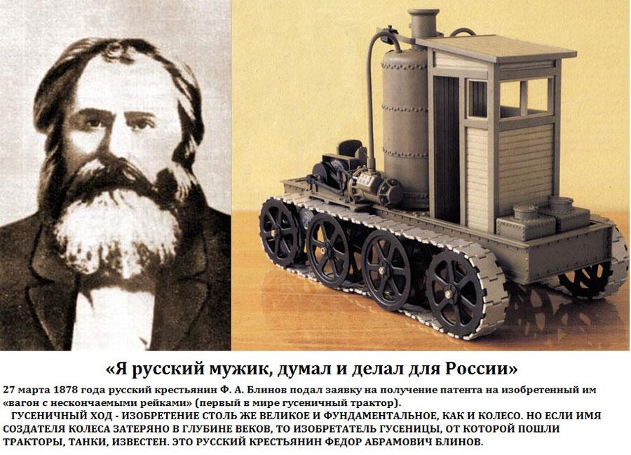 изобретение-трактор