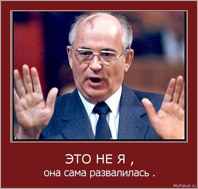 654-eto_ne_ia_ona_sama_razvalilasi