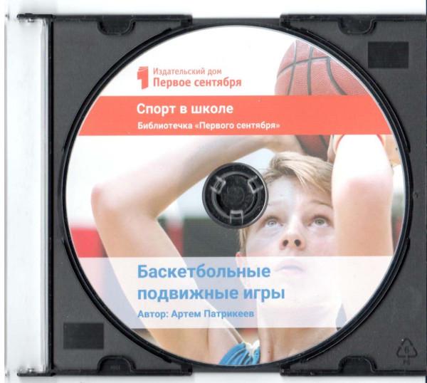 БаскетбольныеПодвижные игры1 сент