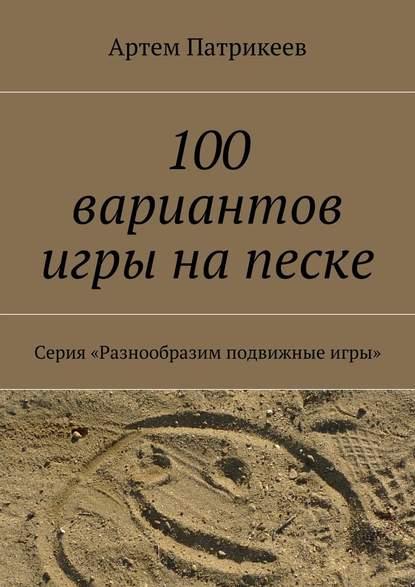 100Песок