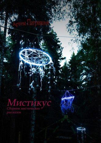 39466204-artem-patrikeev-6162501-mistikus-sbornik-misticheskih-rasskazov