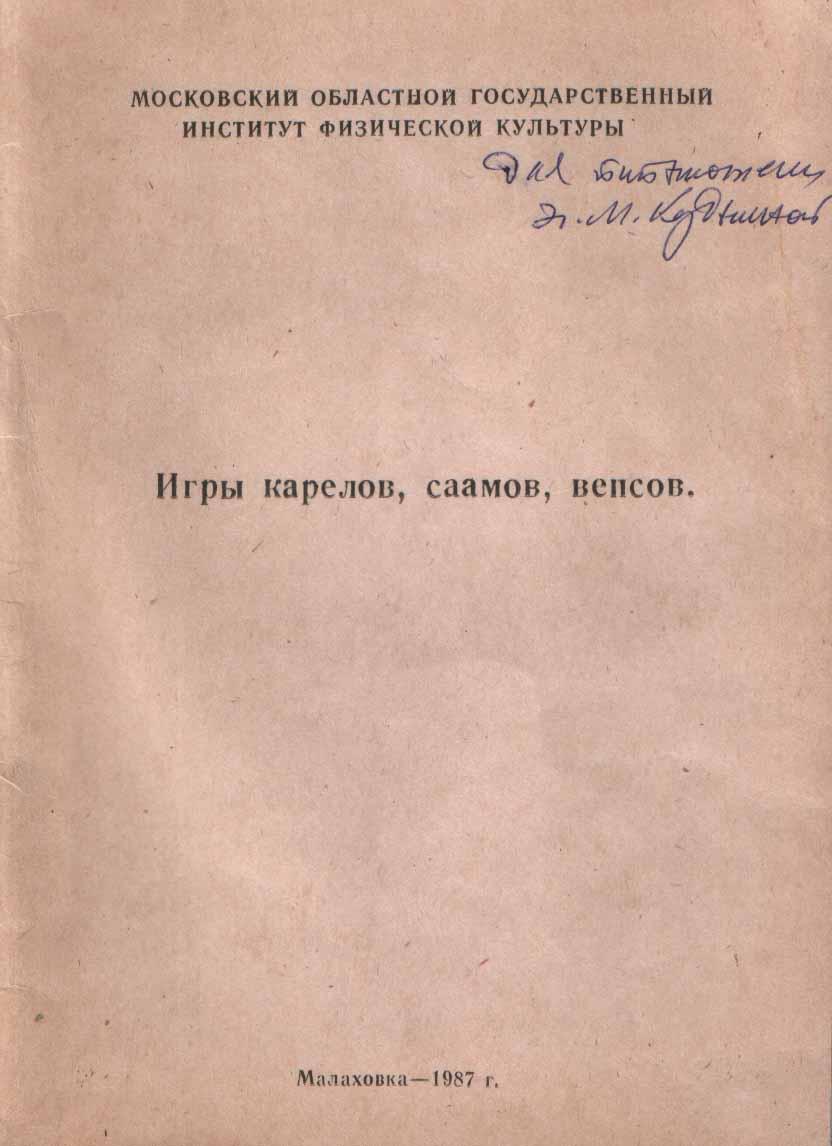 ИгрыКареловВепсов