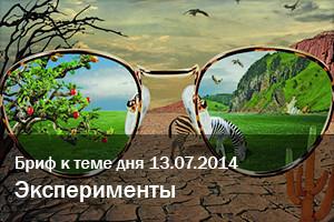 Бриф Эксперименты ( к теме дня 13.07.2014)