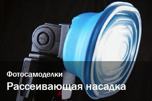фотоСамоделки | Рассеивающая Насадка