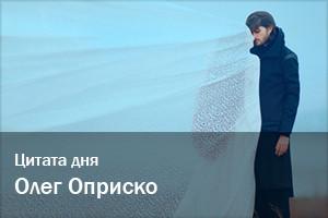 Цитата дня | Олег Оприско