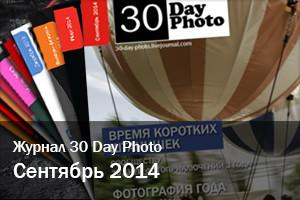 Журнал 30 Day Photo | Сентябрь 2014