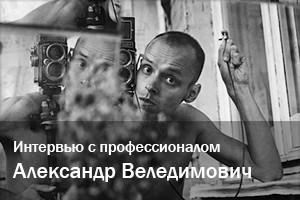 Интервью с Александром Веледимовичем