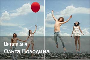 Цитата дня | Ольга Володина