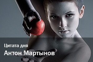 Цитата дня | Антон Мартынов