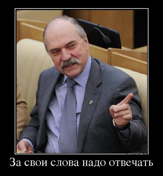 242725_za-svoi-slova-nado-otvechat_demotivators_ru