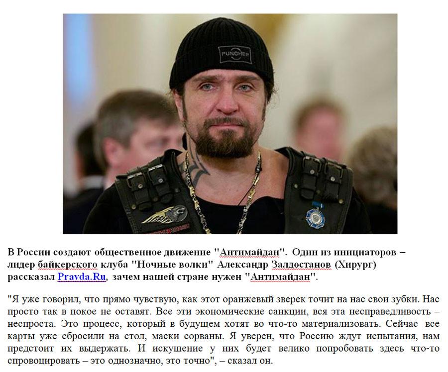antimaidan-1