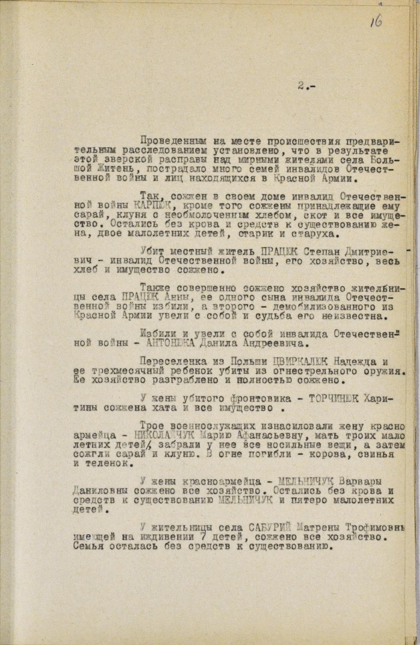 ЗВЕРСТВА московских оккупантов в Украине