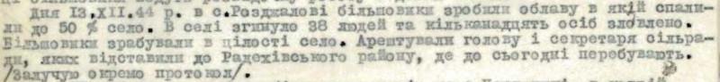 Вісті з терену за грудень. Львівщина.