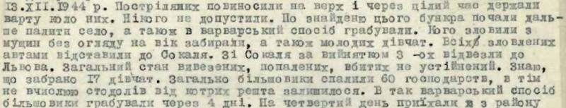 Протокол у справі акції проведеної більшовиками на с. Розджалів (Радехів)