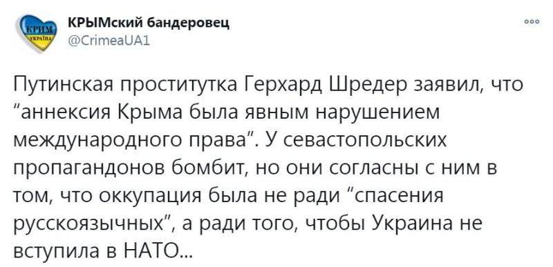 Путінська проститутка