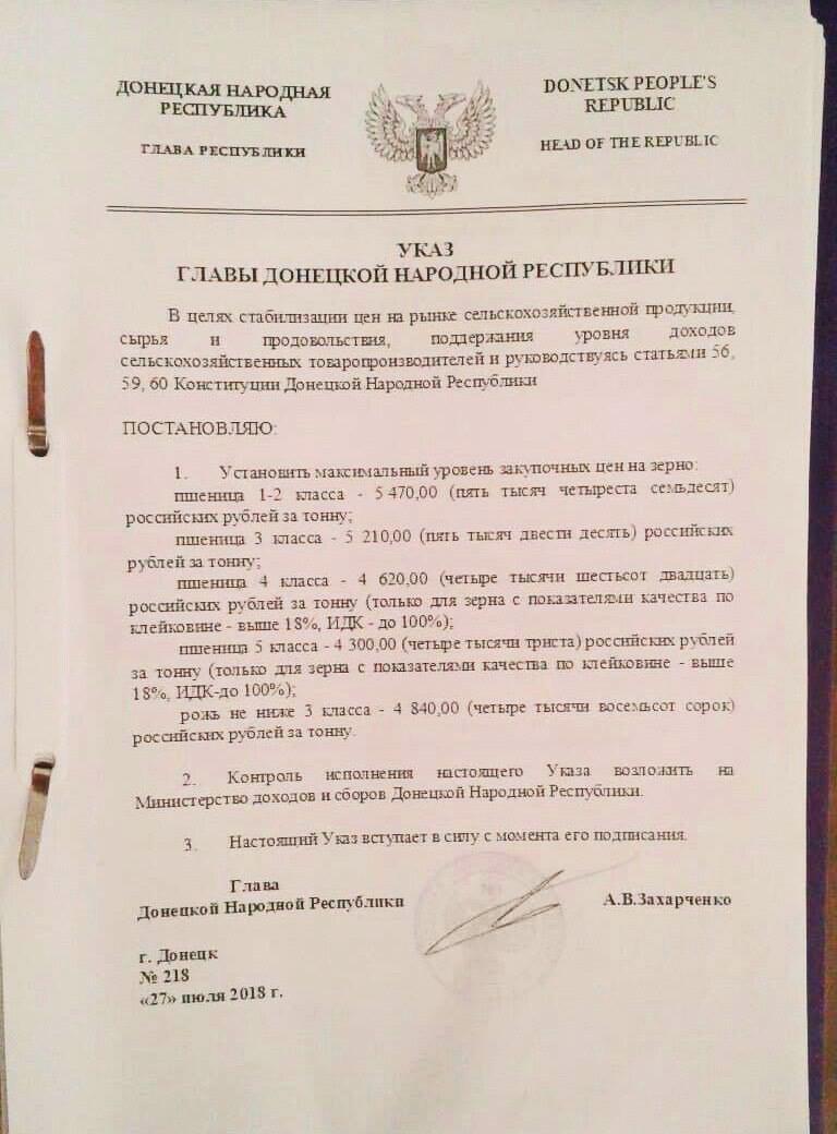 В результате детонации мин террористов на оккупированном Донбассе уничтожен урожай зерновых, часть лесополосы и имущество гражданских, - ГУР - Цензор.НЕТ 3978