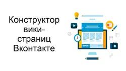 конструктор вики-страниц вконтакте