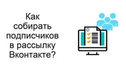подписная база вконтакте