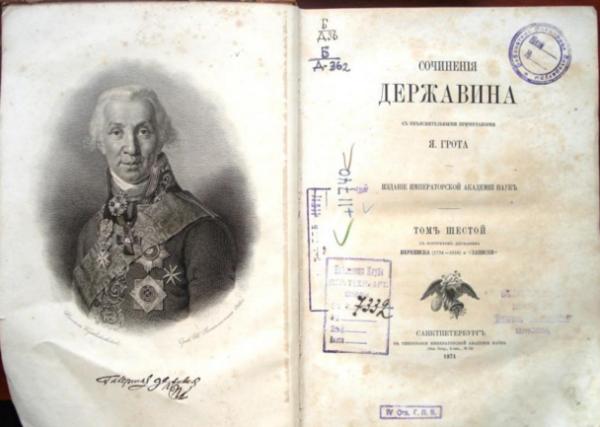 Державин властителям и судиям скачать mp3    татар музыки скачать.