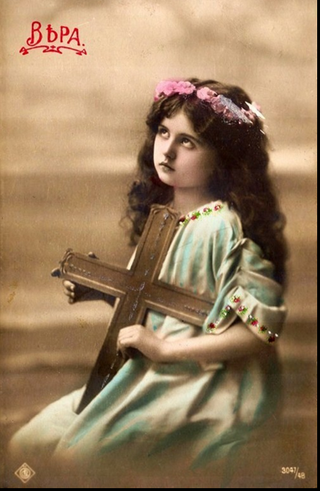 Вера надежда любовь старинные открытки