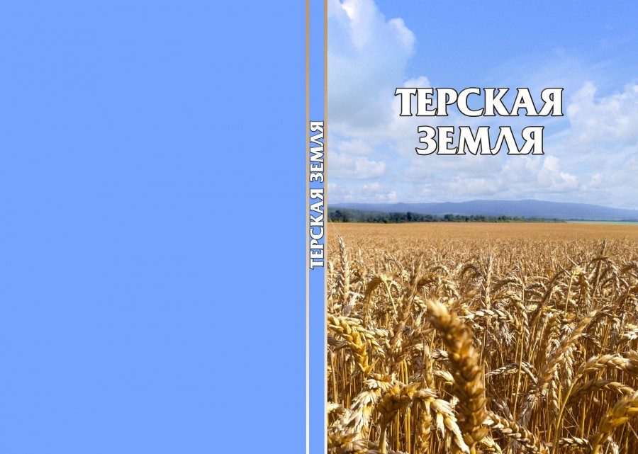 терек_обложка
