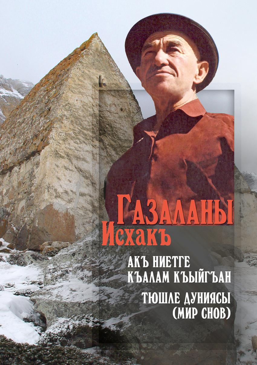 газаев_обложка