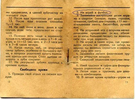 правила пионера 1929