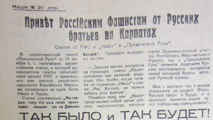 газета Нация (1)