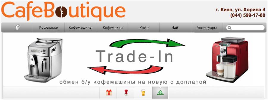www.cafeboutique.com.ua — старая версия