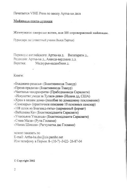 Tattvamuktavali_03