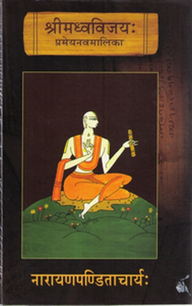 Madhvavijaya1_2