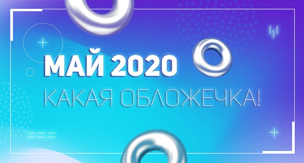 Какая обложечка! Май 2020. Цифры, номера и аудиоформаты.