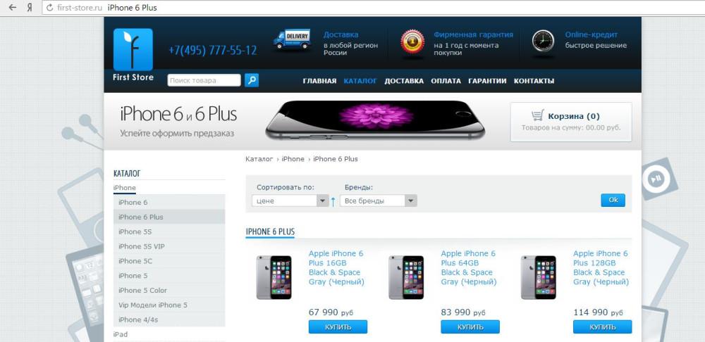 First-store - 20 сент - 6Plus