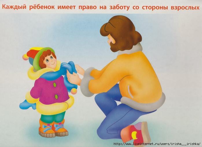 91969592_4979214_Prava_rebenka_0010_novii_razmer
