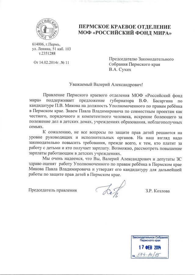 письмо в защиту Микова от фонда мира