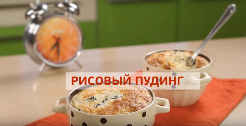 рисовый пудинг на завтрак