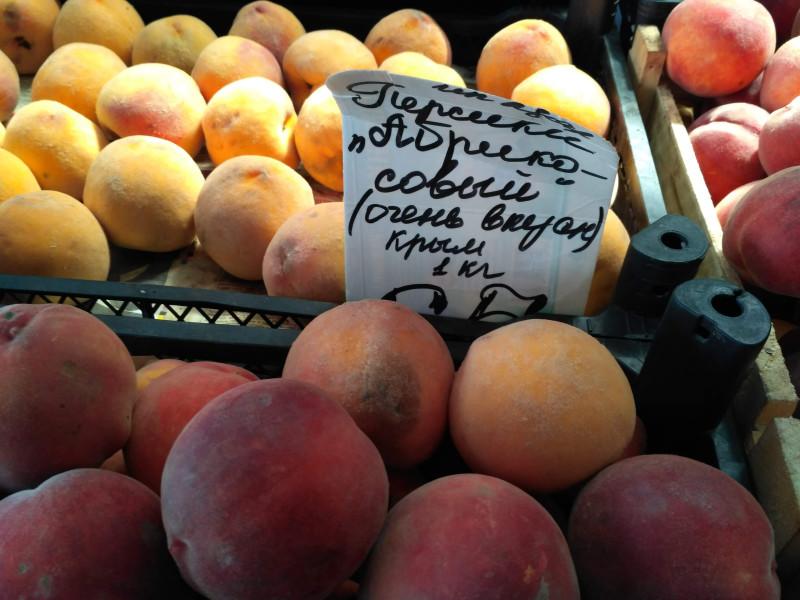 персик абрикосовый