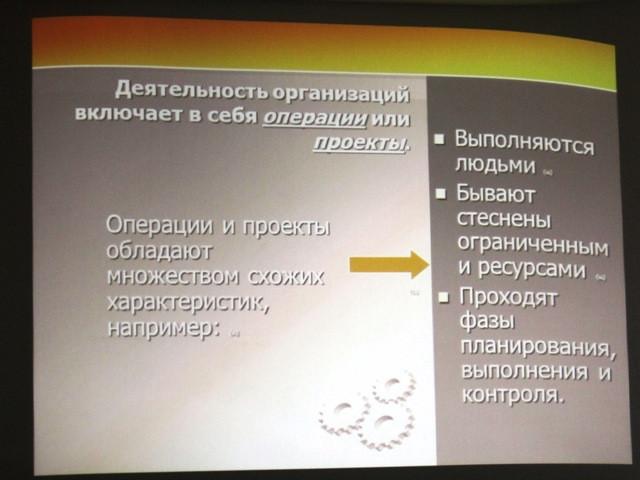 Презентация лекции по проектам