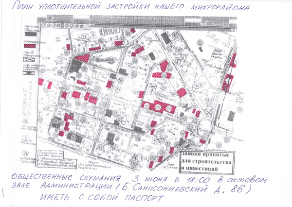 plan_zastroyki_002 (1)mini